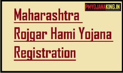 Maharashtra Rojgar Hami Yojana