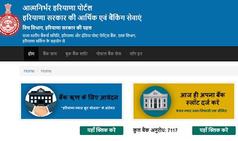 Aatam Nirbhar Haryana Interest Waiver Scheme