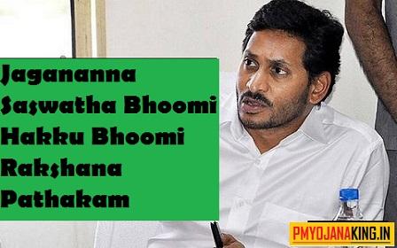 Jagananna Saswatha Bhoomi Hakku Bhoomi Rakshana Pathakam Scheme
