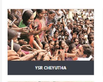 YSR Cheyutha Scheme List