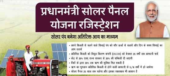 PM Solar Panel Yojana