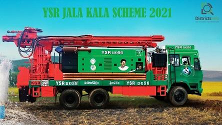 YSR Jala Kala scheme