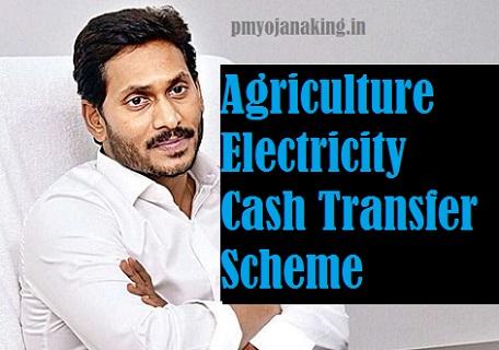 agriculture electricity cash transfer scheme