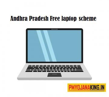 ap free laptop scheme