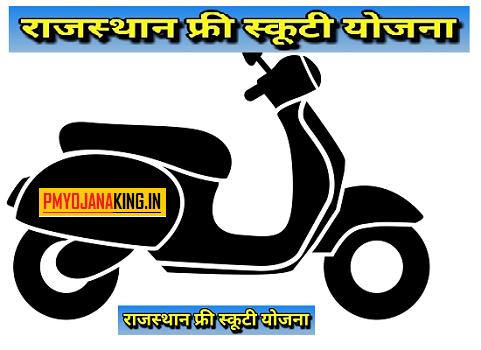 Rajasthan Free Scooty Yojana