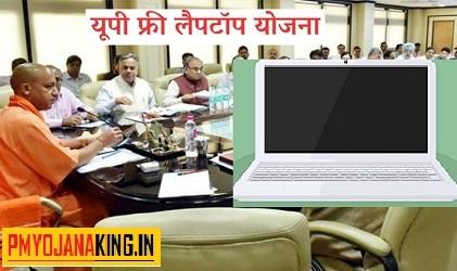 Uttar Pradesh Free Laptop Yojana 2021
