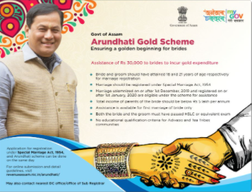 Assam Arundhati Gold Scheme