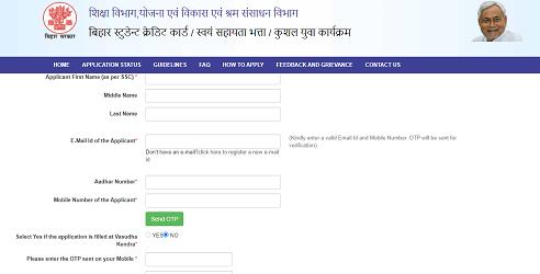 बिहार बेरोजगारी भत्ता योजना