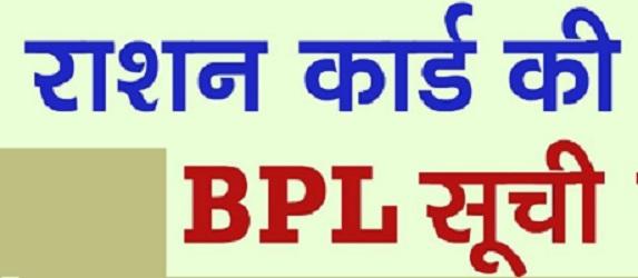 BPL NEW LIST