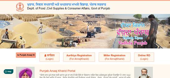 Punjab Anaaj Kharid Registration