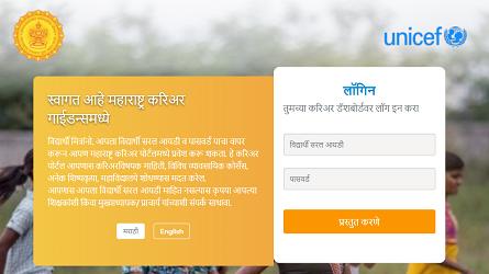Maha Career Portal