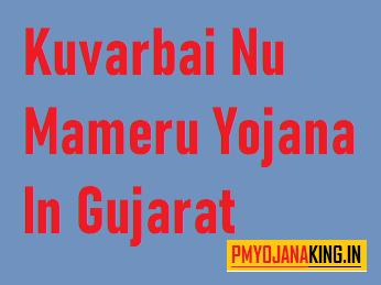 Gujarat Kuvarbai Nu Mameru