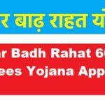 Bihar Badh Rahat Sahayata Yojana रखा गया है प्रभावित लोगों को प्रति परिवार 6000 रुपए की राशि